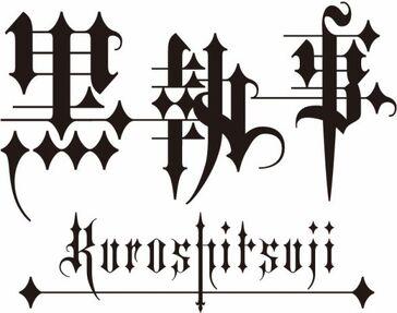 Anime kuroshitsuji logo 588x