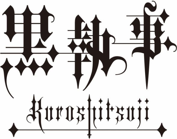 File:Anime kuroshitsuji logo 588x.jpg