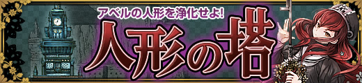 Tower of Dolls banner