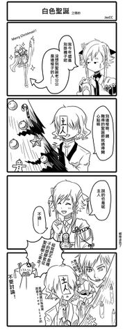 AyakashiXmasJapaneseComic