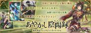 Japanese Ayakashi Banner