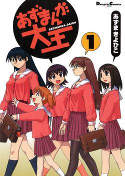Azumanga Daioh Manga Volume 1 jp