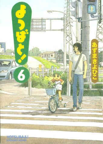 File:Yotsuba&! Manga Volume 06 jp.jpg