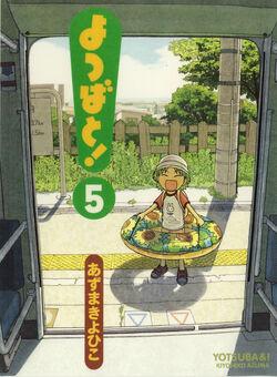 Yotsuba&! Manga Volume 05 jp