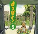 Yotsuba&! Volume 05