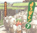 Yotsuba&! Volume 07