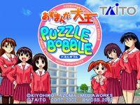 AD Puzzle Bobble Title Screen