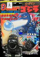 Godzilla1990sPackaging