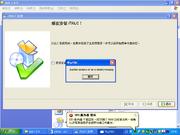 20090303-iTALC-PortConflict