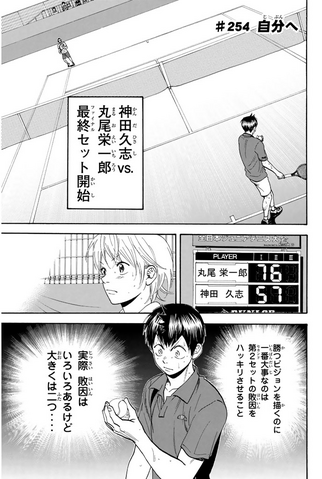 File:Chapter 254.png