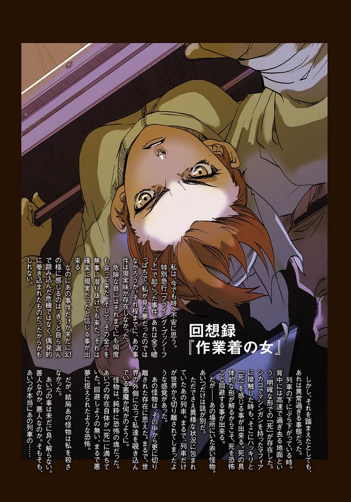 baccano coloring pages - photo#12