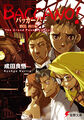 Baccano light-novel-2-cover.jpg
