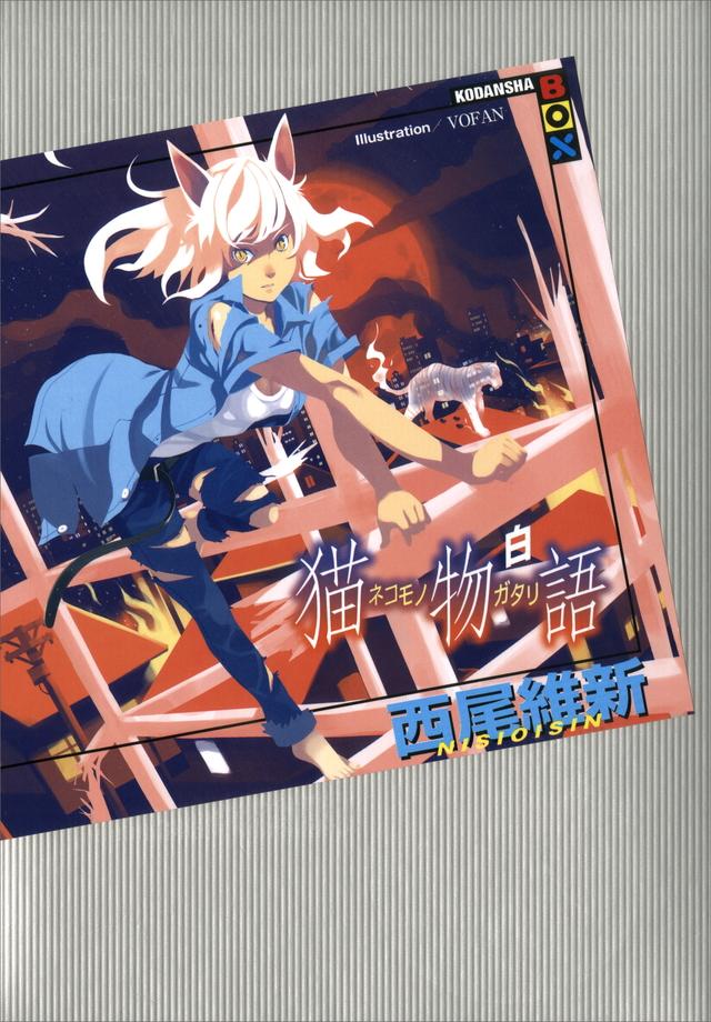 File:Nekomonogatari White Cover.jpg