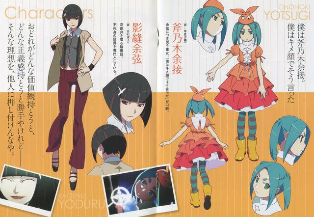 File:Kagenui&ononoki.jpg