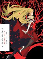 Kizumonogatari Cover (English)