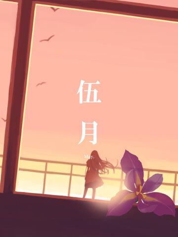 File:KoyoMay.jpg