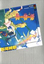 Nisemonogatari 1 Cover