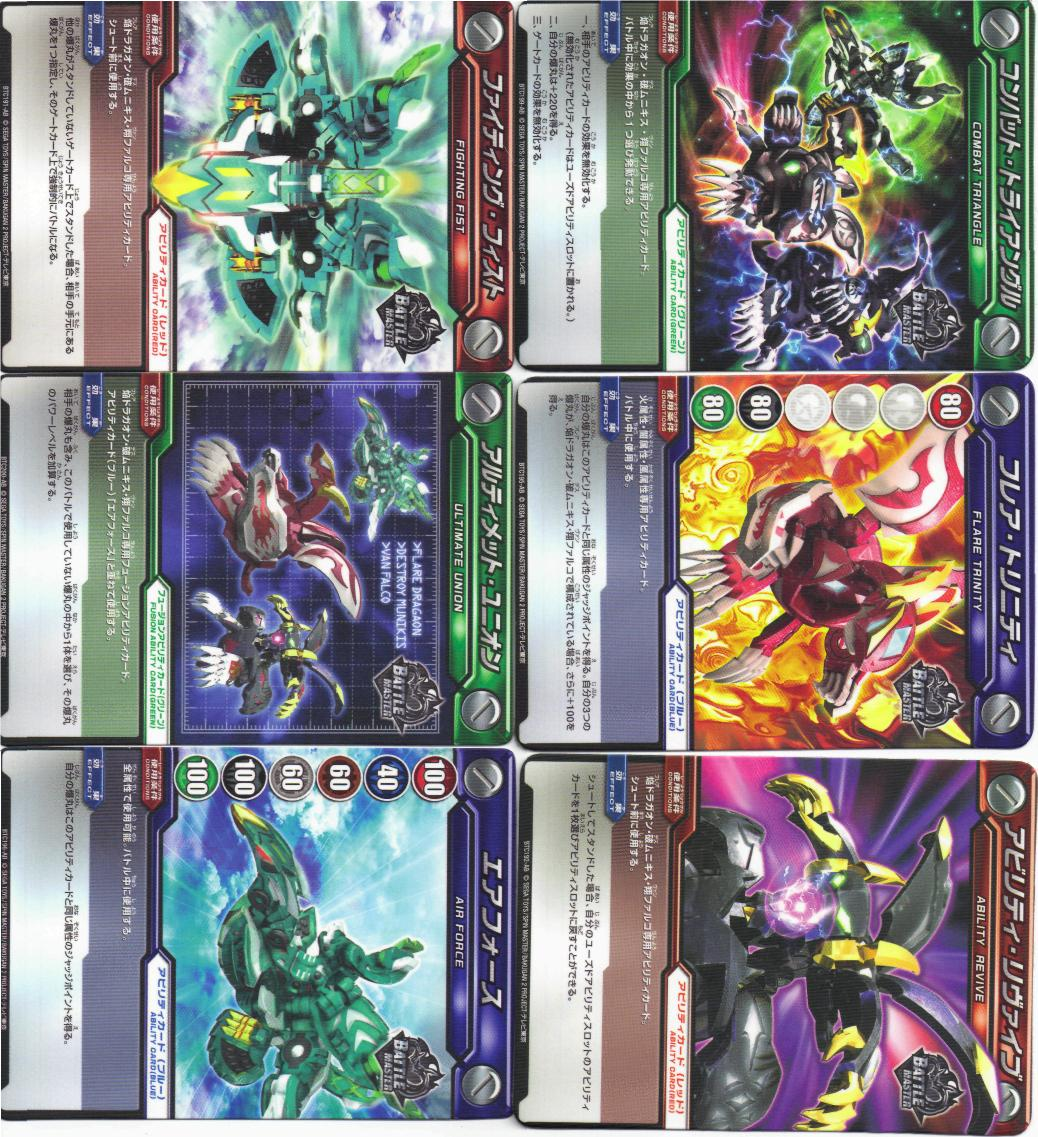 Bakugan cards 2