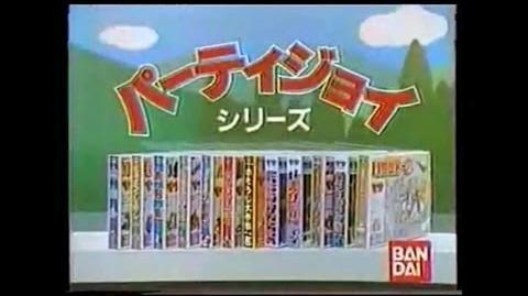 【懐かCM】1985年 BANDAI バンダイ パーティジョイ シリーズ ~Nostalgic CM of Japan~