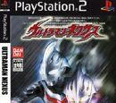 Ultraman Nexus (video game)