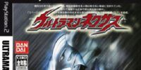 Ultraman Nexus (video game)