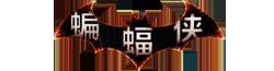 蝙蝠侠 中文维基