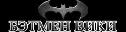 BATMAN вики