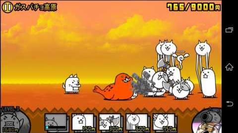 ガスパチョ高原 (Gazpacho Plateau) - played by Game Movie