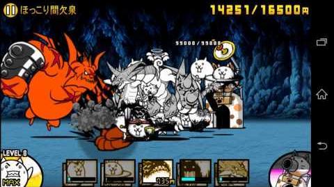 ほっこり間欠泉 (Unwind Geyser) - played by Game Movie