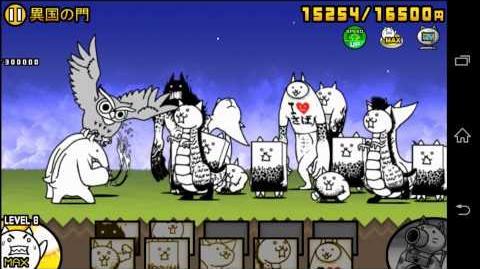 異国の門 (Exotic Gate) - played by Game Movie