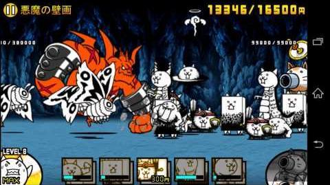 悪魔の壁画 (Mural of the Devil) - played by Game Movie
