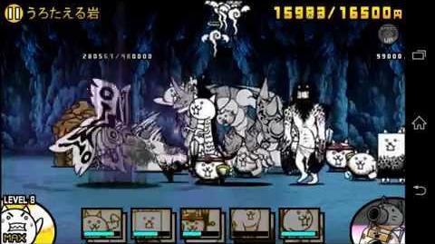 うろたえる岩 (Rock to Panic) - played by Game Movie