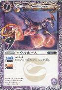 Soulhorse3