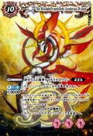 The AbsoluteDragonDeity Amaterasu-Dragon