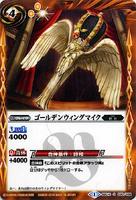 Golden Wing Mic