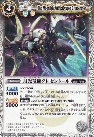 Crescenthor2