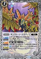 Sunstone-Dragoon