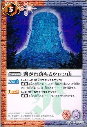 The Crumbling Uroko Mountain