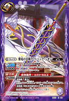 The FlashSoulBlade Lightning-Shion