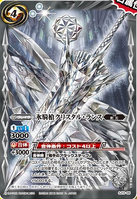 The IceSpear Crystal-Lance