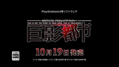 PlayStation(R)4用ソフト「巨影都市」第1弾PV