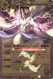 The cursehero Chaotic Seimei