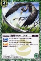 The CraneScythe Kuroduru