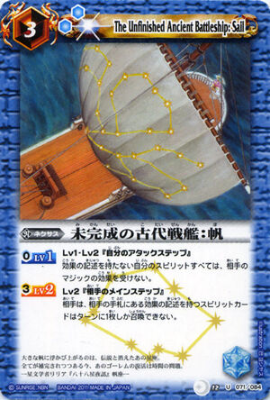 The Unfinished Ancient Battleship- Sail