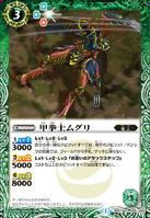 The ShellBrawler Muguri