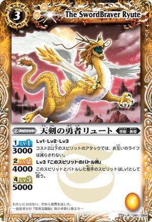Ryute2