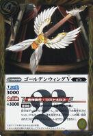Golden Wing V