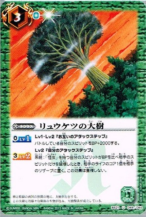 The Big Tree of Ryuketsu