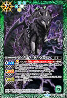 Raideen-Wolf