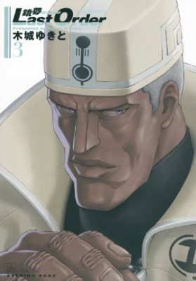 File:Last Order New Ed. vol. 3 cover.jpg